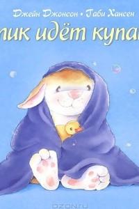 Кролик идет купаться!