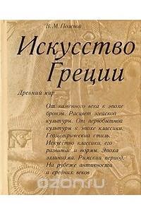 Искусство Греции. Древний мир