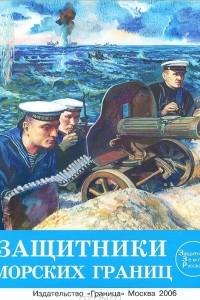Защитники морских границ