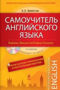 Самоучитель английского языка . С ключами ко всем упражнениям и контрольным работам. 3-е издание