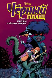 Чёрный Плащ. Легенды о Чёрном Рыцаре. Комикс. Вып. 2