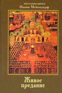 Живое предание. Свидетельство православия в современном мире