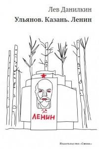 Ульянов. Казань. Ленин