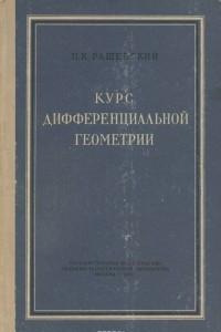 Курс дифференциальной геометрии