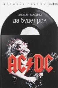 AC/DC. Да будет рок