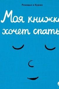 Моя книжка хочет спать