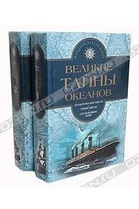 Великие тайны океанов. В двух томах