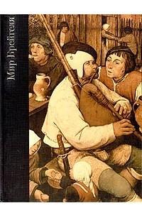 Мир Брейгеля. 1525 - 1569