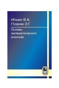 Основы математического анализа: учебник, Ч. I