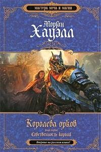 Королева орков. Книга 1. Собственность короля