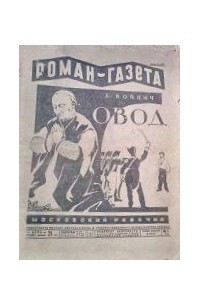 «Роман-газета», 1929, № 1(31)
