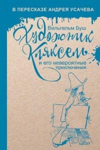 Художник Кляксель