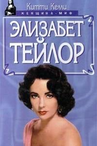 Элизабет Тейлор