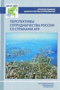 Перспективы сотрудничества России со странами АТР