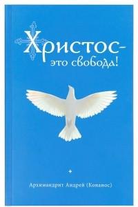 Христос - это свобода