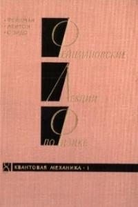 Фейнмановские лекции по физике.Том 8. Квантовая механика