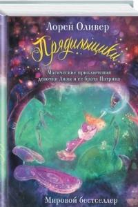 Прядильщики. Магические приключения девочки Лизы и ее брата Патрика