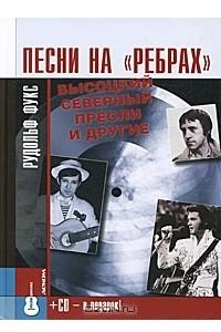 Песни на «ребрах». Высоцкий, Северный, Пресли и другие