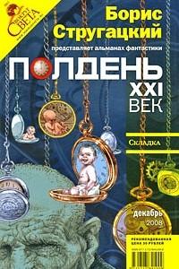 Полдень, XXI век. №12, декабрь 2008