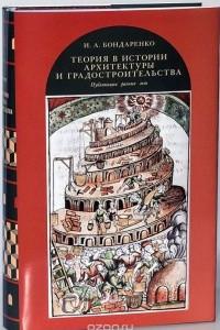 Теория в истории архитектуры и градостроительства. Публикации разных лет