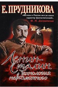 Ленин-Сталин. Технология невозможного