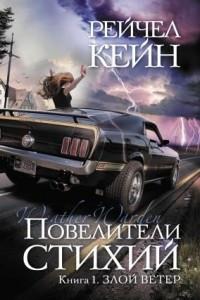 Повелители стихий. Книга 1. Злой ветер