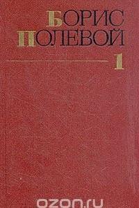 Борис Полевой. Собрание сочинений в девяти томах. Том 1