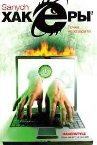 Хакеры. Точка невозврата