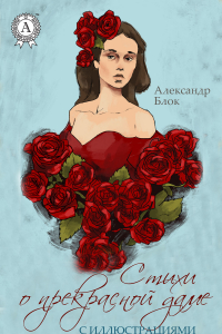 Стихи о Прекрасной Даме