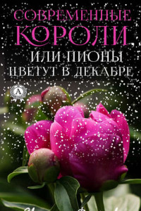 Современные короли, или Пионы цветут в декабре
