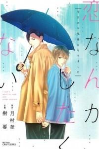 ????????????????????? / Koi Nanka Shitakunai - Kyou kara Kyoudai ni Nari
