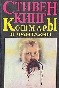 Кошмары и фантазии