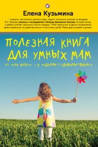 Полезная книга для умных мам. От