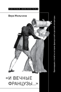 «И вечные французы…» Одиннадцать статей из истории французской и русской литературы