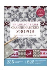 Энциклопедия скандинавских узоров для вязания