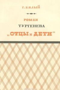 Роман Тургенева