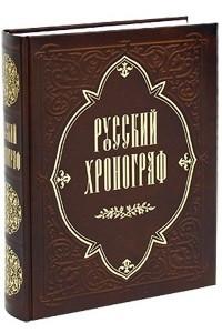 Русский хронограф. История России в датах