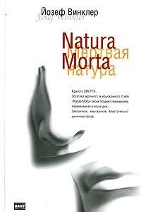 Natura Morta. Кладбище горьких апельсинов