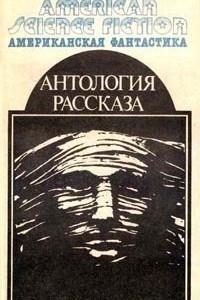 Американская фантастика. Том 14. Антология рассказа