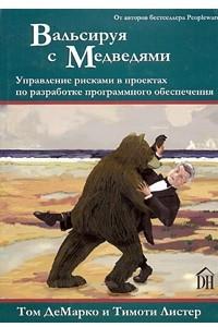 Вальсируя с Медведями