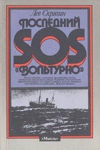 Последний SOS