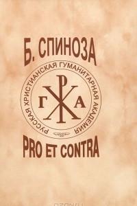 Б. Спиноза. Pro Et Contra