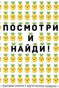 Улыбчивые ананасы и другие весёлые находилки