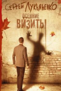 Осенние визиты