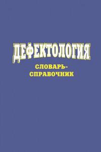 Дефектология. Словарь-справочник