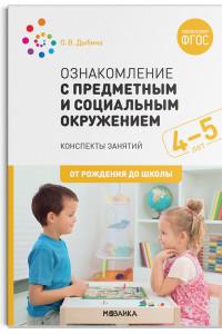 Ознакомление с предметным и социальным окружением. 4-5 лет. Конспекты занятий. ФГОС