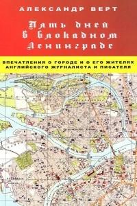 Пять дней в блокадном Ленинграде. Впечатления о городе и его жителях английского журналиста и писателя