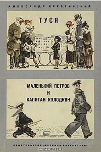 Туся. Маленький Петров и капитан Колодкин