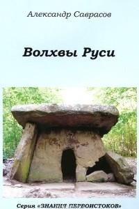 Волхвы Руси