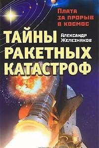 Тайны ракетных катастроф. Плата за прорыв в космос